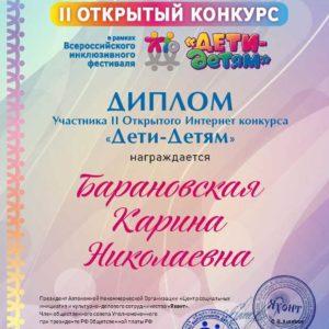 Барановская Карина Николаевна_Дети-детям2