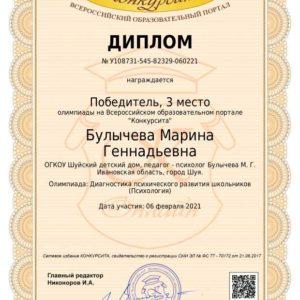 Булычева Марина Геннадьевна У108731-545-82329-060221