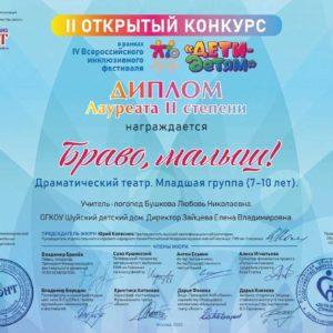 Дети-Детям2 Диплом лауреата 2 степени_01