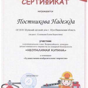 Детский Дом - 0002