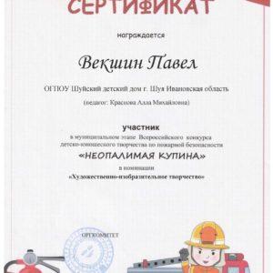 Детский Дом - 0003