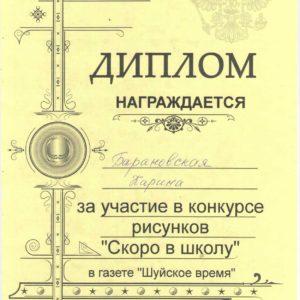 Диплом Бараносвкая