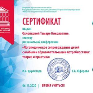 Охлопкова Тамара Николаевна