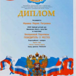грамотавосп1 - 0002