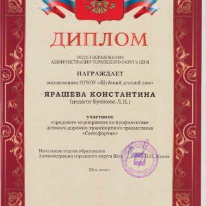 грамотавосп1 - 0003