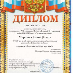 грамоты - 0003
