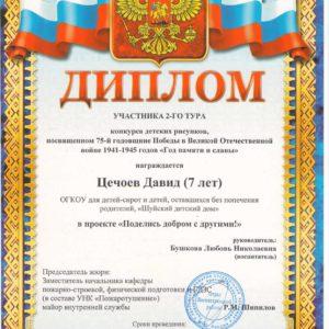 грамоты - 0004