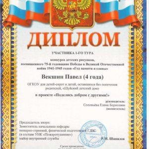 грамоты - 0005