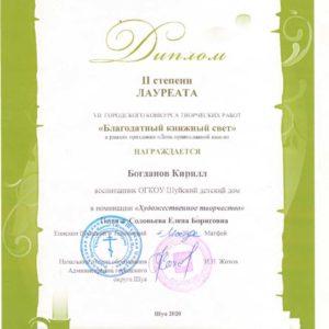диплом - 0001