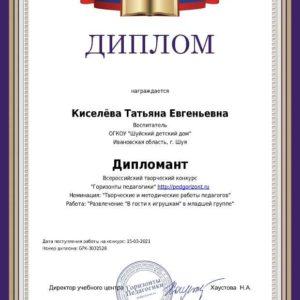 diplom_author_3032528_1