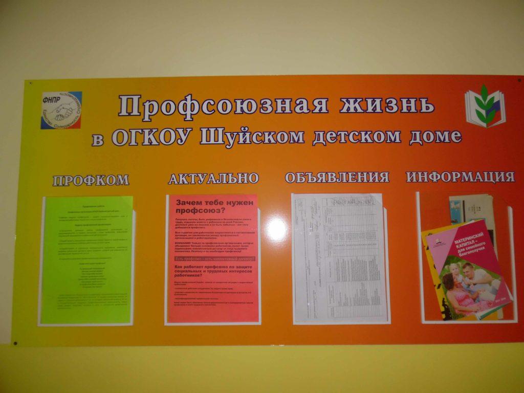 Профсоюзная жизнь ОГКОУ шуйского детского дома