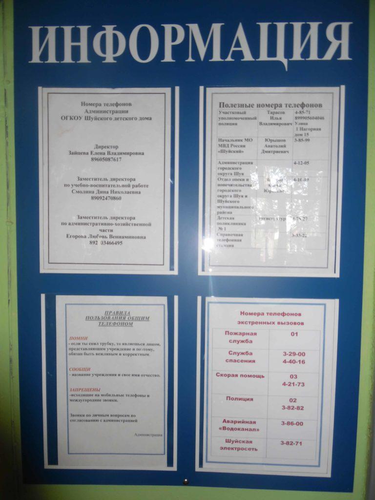 информационный сайт об административных и экстренных службах