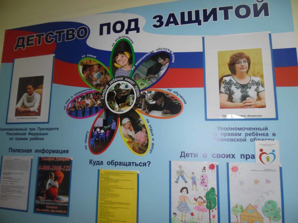 информационный стенд Детство под защитой