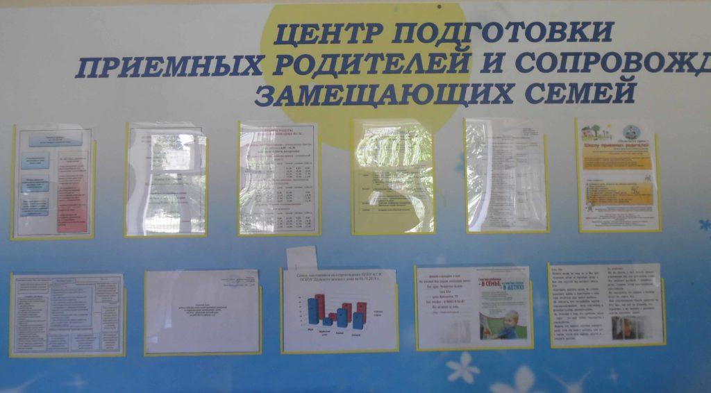 информационный стенд Центра подготовки приемных родителей и сопровождения замещающих семей