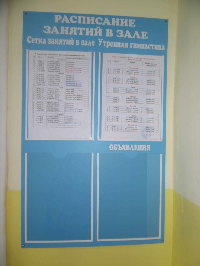 информационный стенд музыкального зала