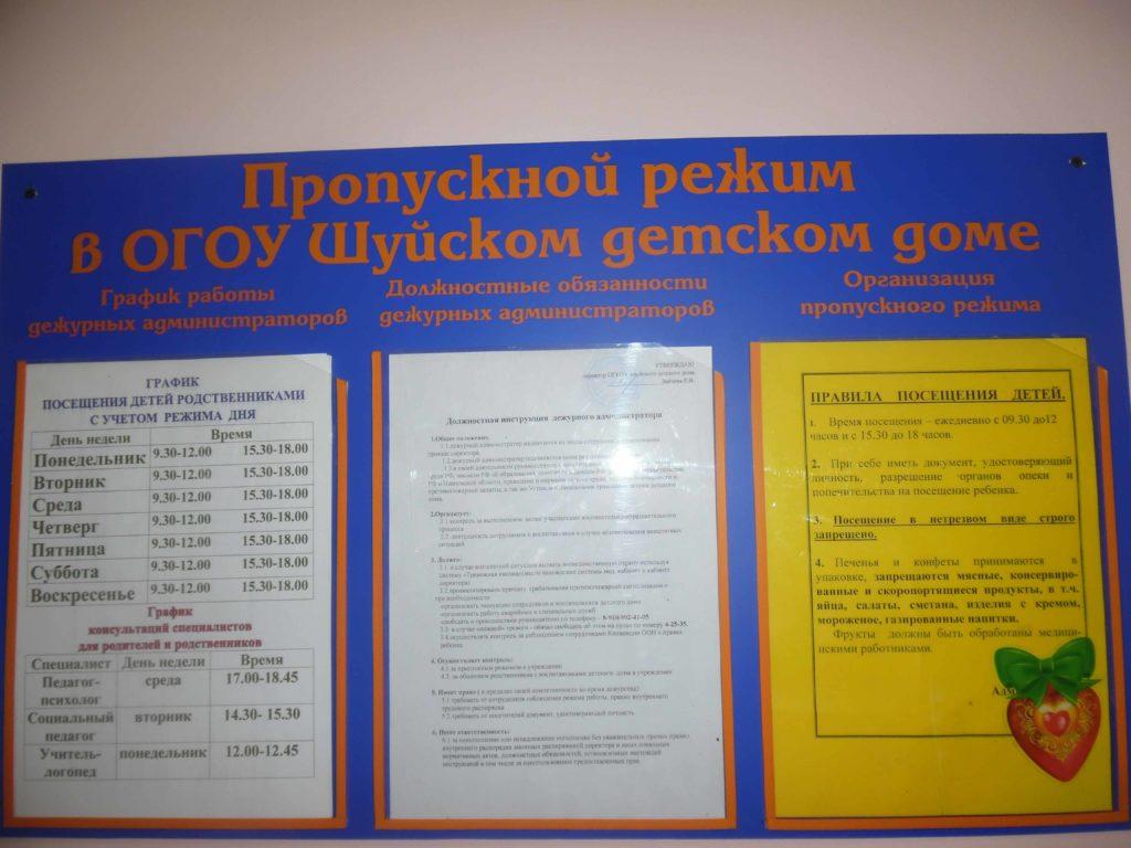 информационный стенд о пропускном режиме