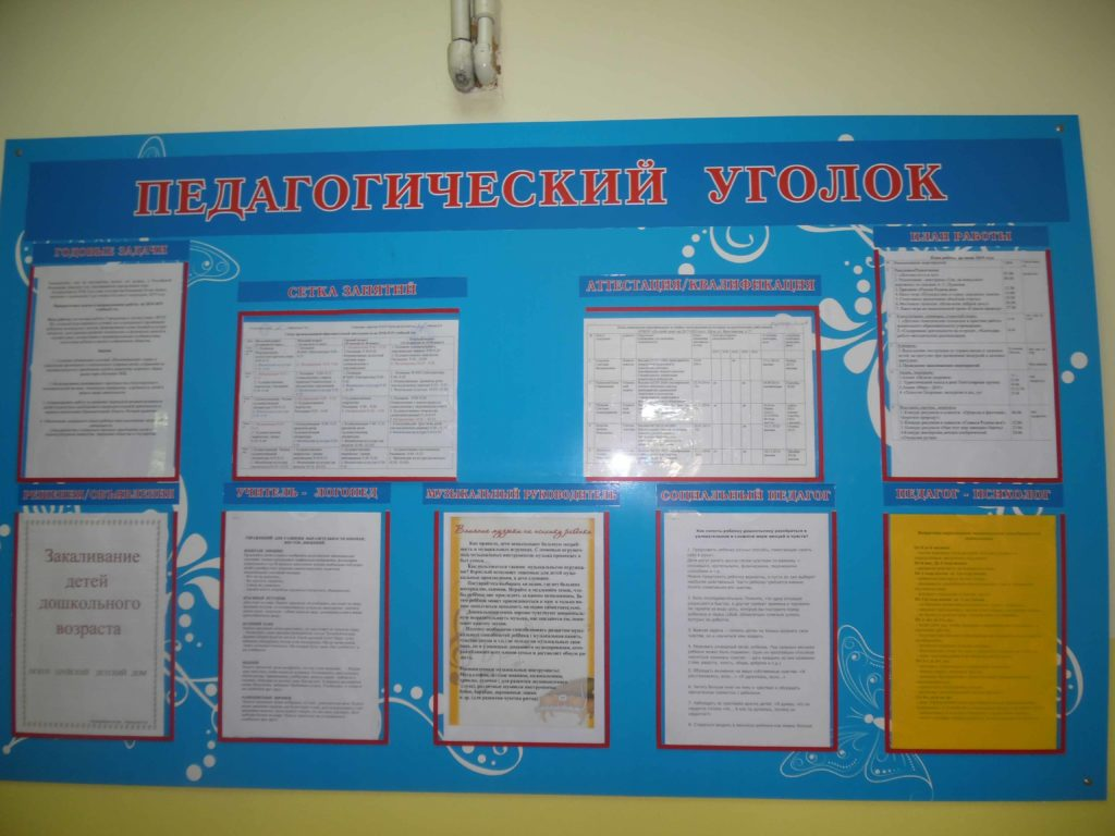 педагогический уголок