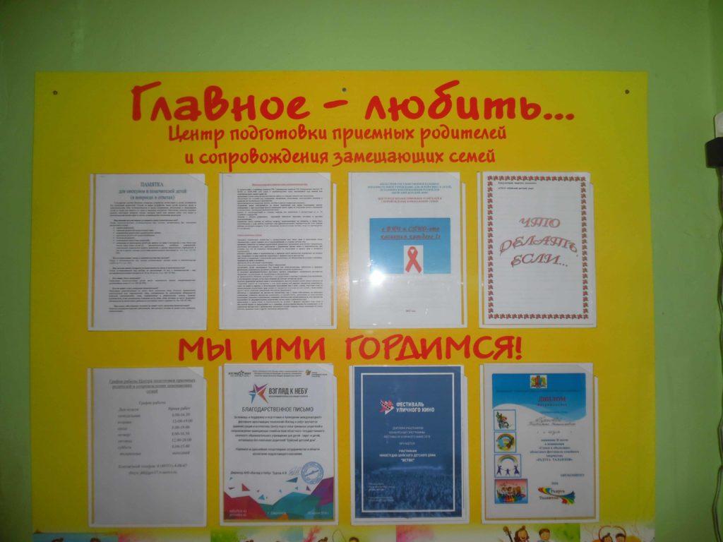 сайт ЦППР и СЗС (консультации, успехи)