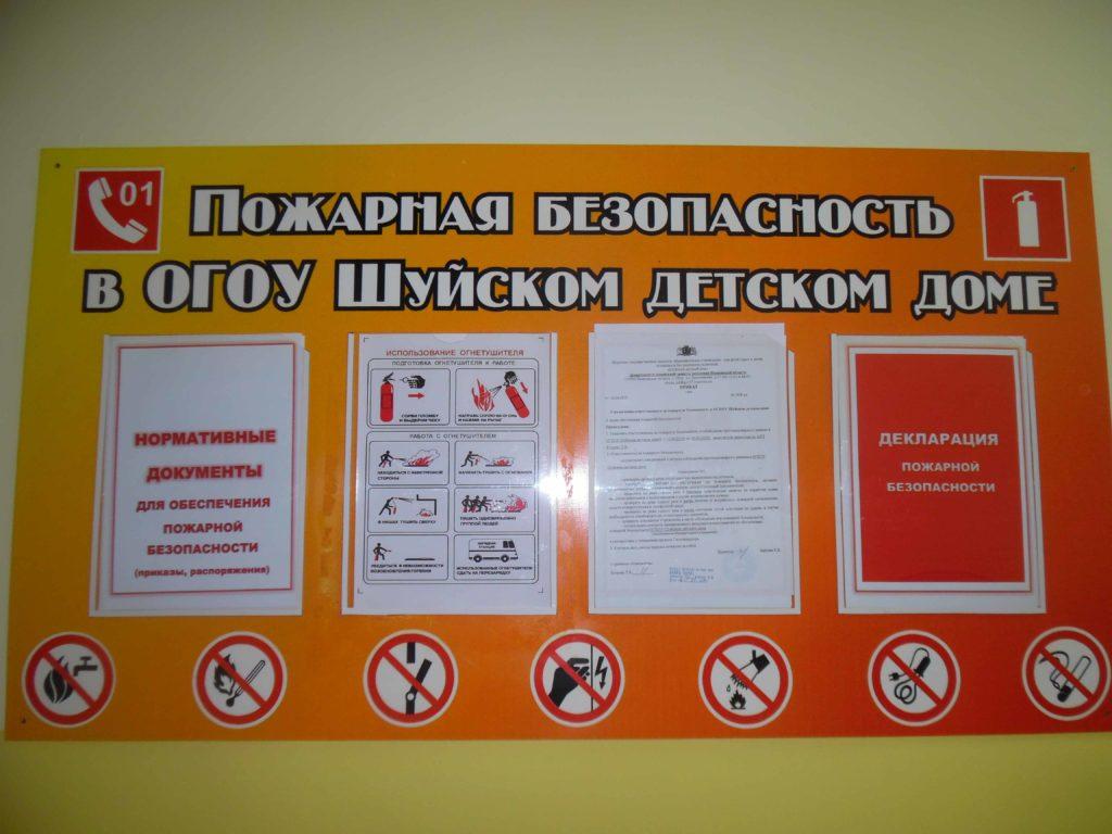 стенд Пожарная безопасность в ОГКОУ Шуйском детском доме