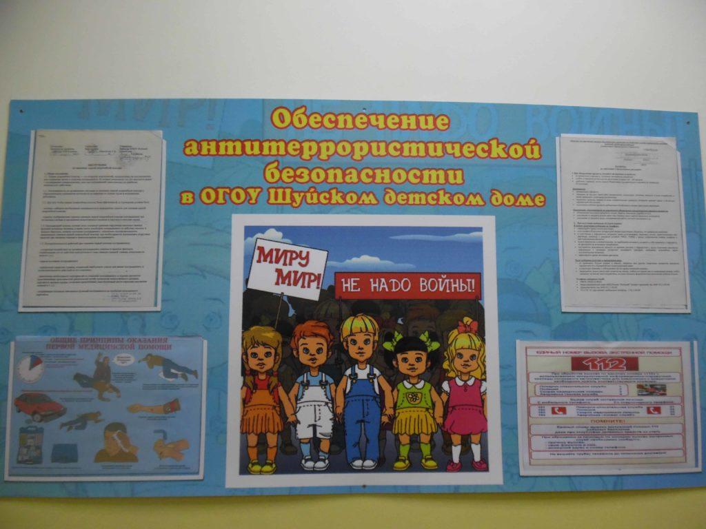 стенд антитеррористической безопасности в ОГКОУ Шуйском детском доме