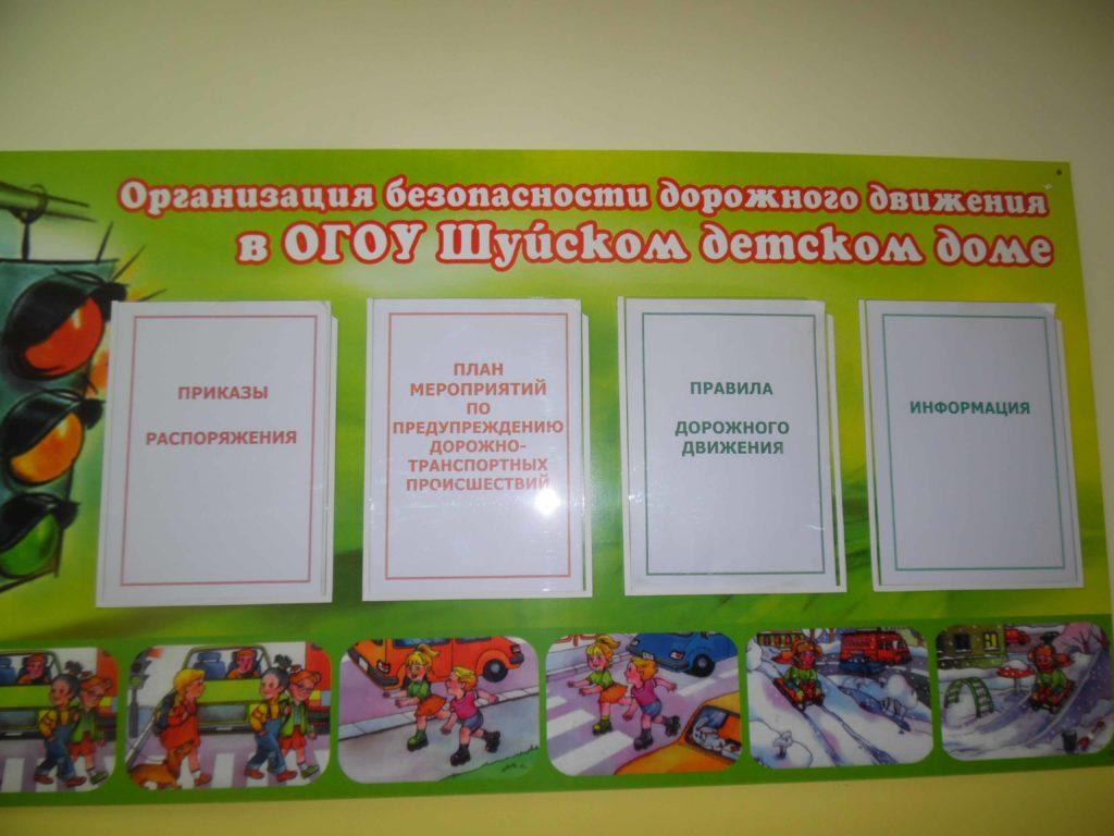 стенд дорожной безопасности в ОГКОУ Шуйском детском доме
