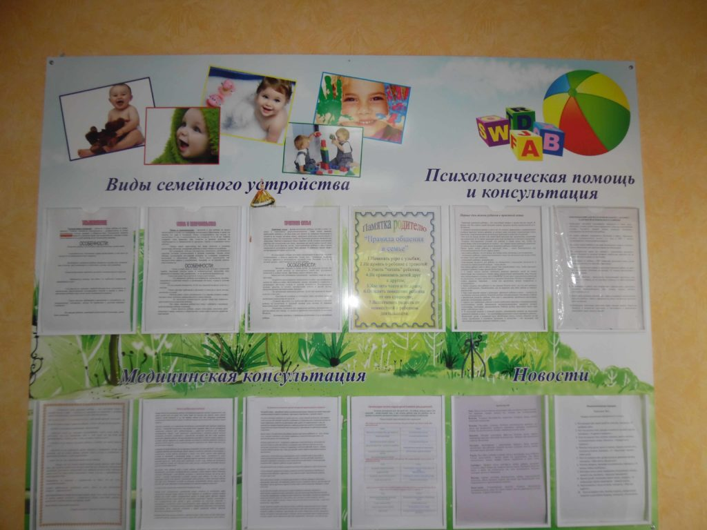 стенд отделения реабилитации и восстановления семьи