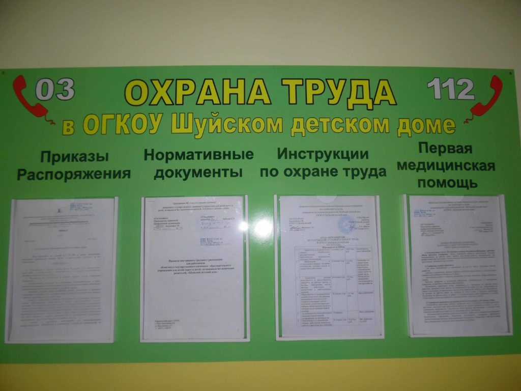 стенд по охране труда в ОГКОУ Шуйском детском доме